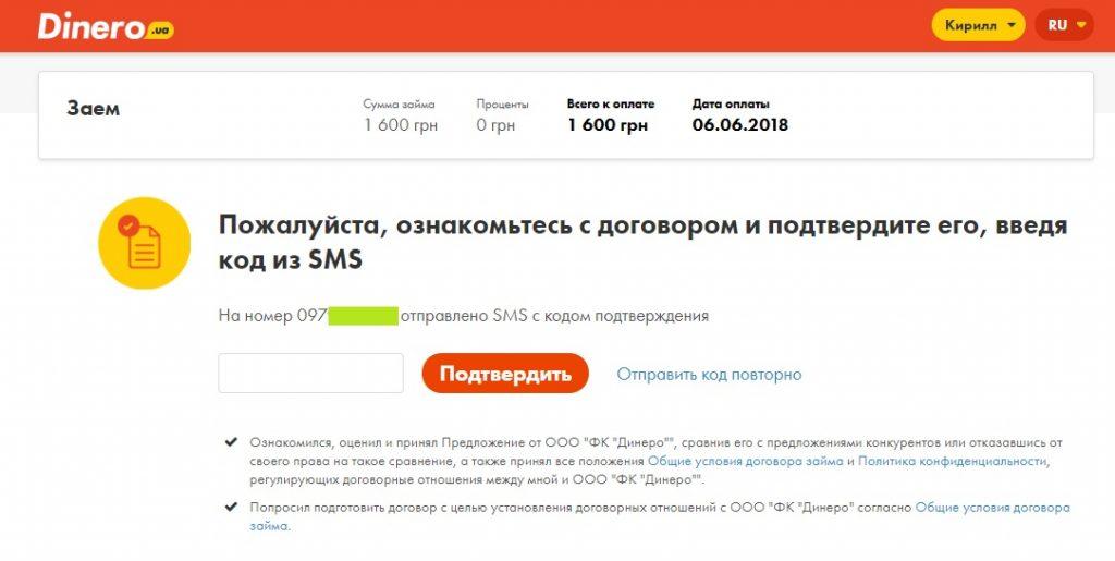 Dinero отзывы и инструкция, как взять кредит в dinero.ua