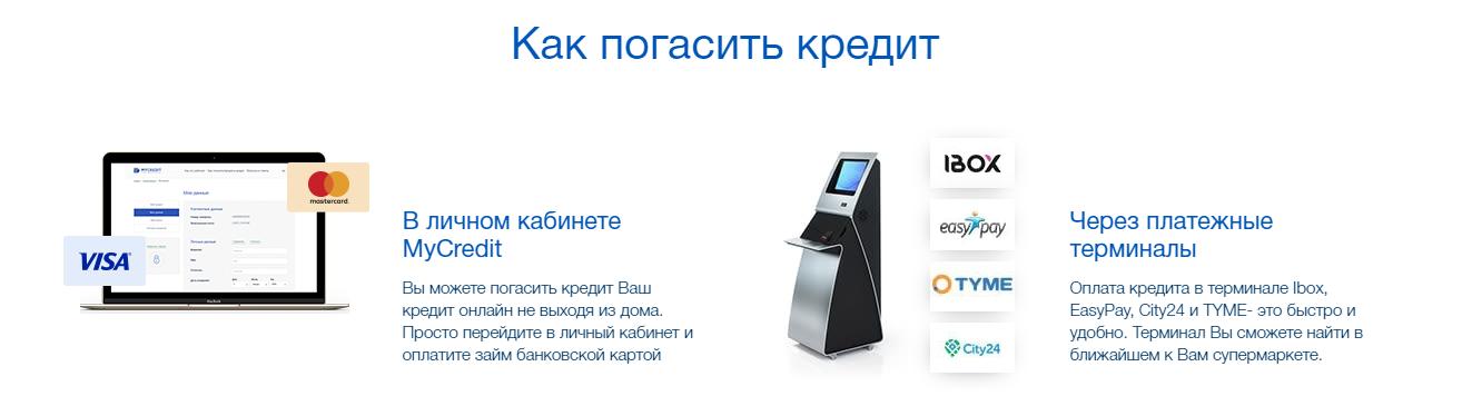 mycredit- взять кредит онлайн. май кредит отзывы, условия, вход в.