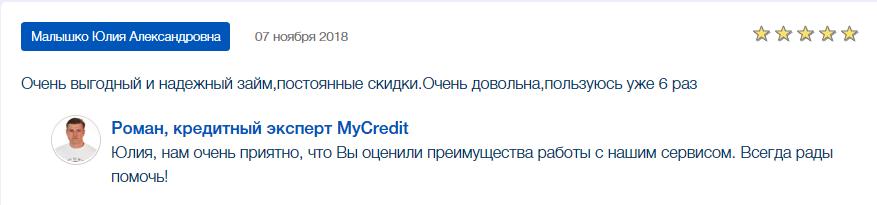 Mycredit отзывы и инструкция, как взять кредит в mycredit.ua