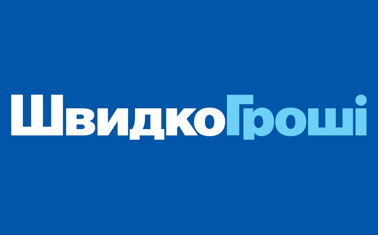 ШвидкоГроші отзывы и инструкция, как взять кредит в sgroshi.com.ua