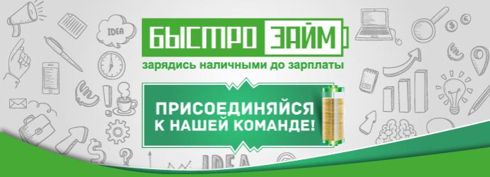 Bistrozaim отзывы и инструкция, как взять кредит в bistrozaim.ua
