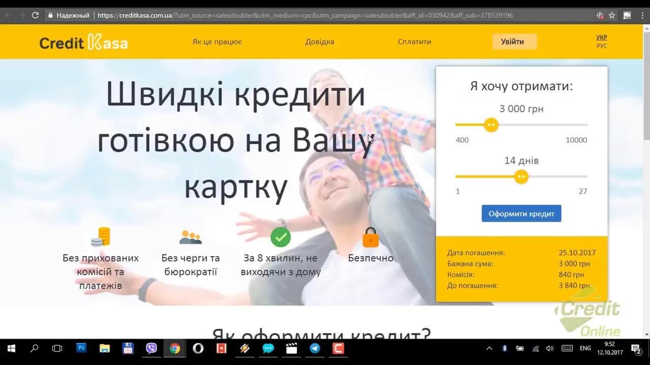 КредитКаса кредит онлайн