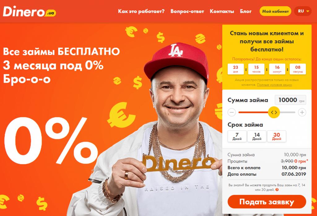 главная страница Dinero