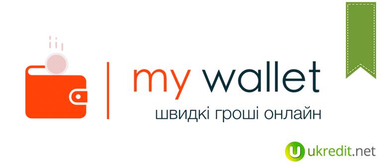 MyWallet лого