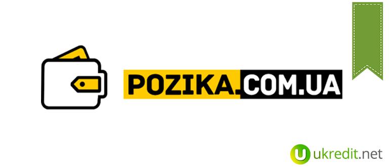 Pozika лого