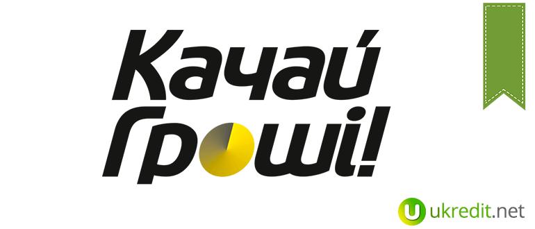 kachay groshi лого