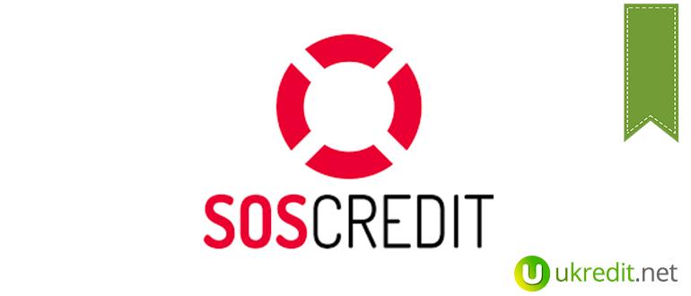 sos-credit лого