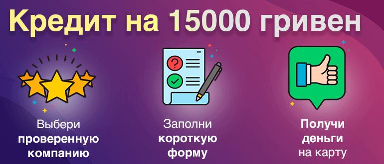 Как взять кредит 15 000 кредиты россельхозбанка под залог дома