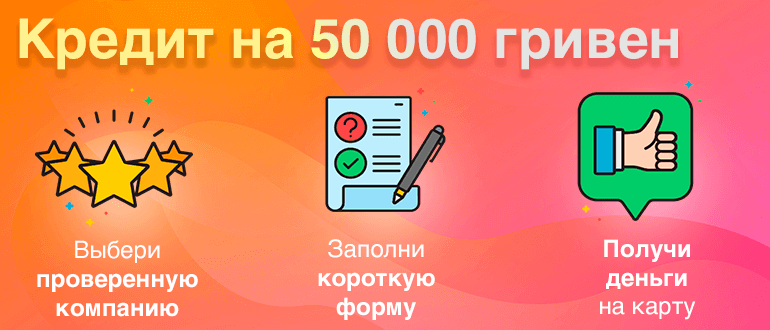 взять кредит онлайн 50000 грн