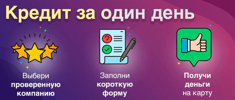 Взять кредит за один день наличными получить потребительский кредит в сбербанке россии