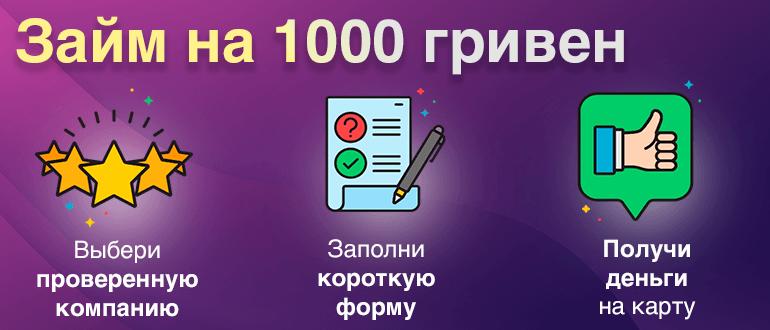 Взять кредит на 1000 грн как взять кредит на симку билайн
