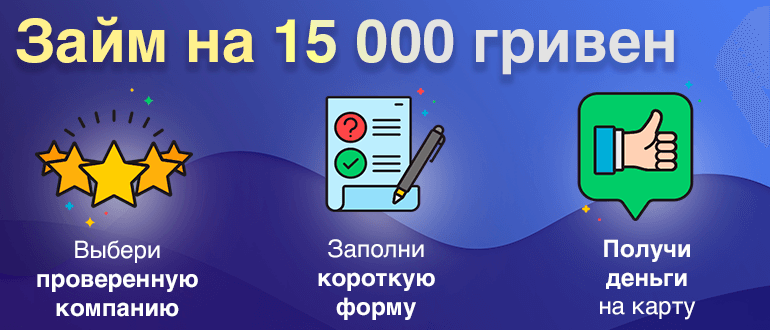 займ 15000 гривен